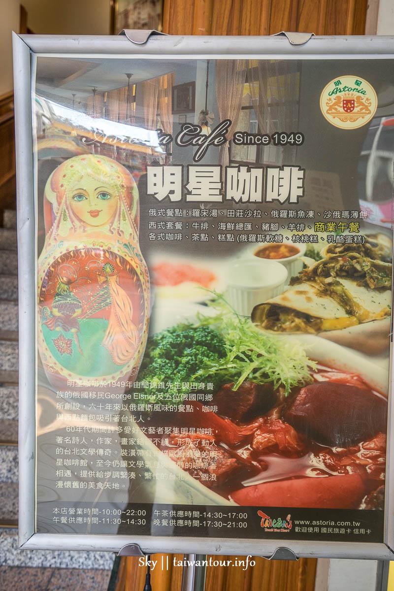 台北美食推薦【明星西點麵包廠】城中市場蔣夫人伴手禮老店