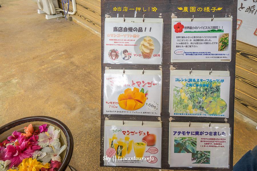 日本宮古島【烏托邦農場Utopia Farm】沖繩秘境