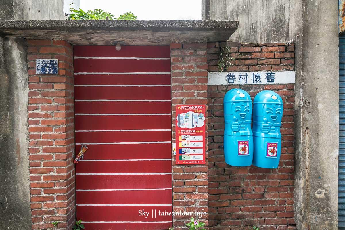 新竹【飛行樹屋.晴心樹屋】必遊推薦親子景點.我在眷村裡迷路