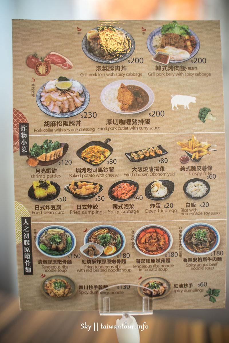 2018桃園蘆竹【燒肉丼販&人之初】平價美食餐廳晚餐推薦.桃園中正店(已歇業)