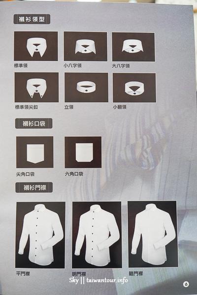 台北訂製西裝推薦【力群男士西服】襯衫.大衣.保養知識