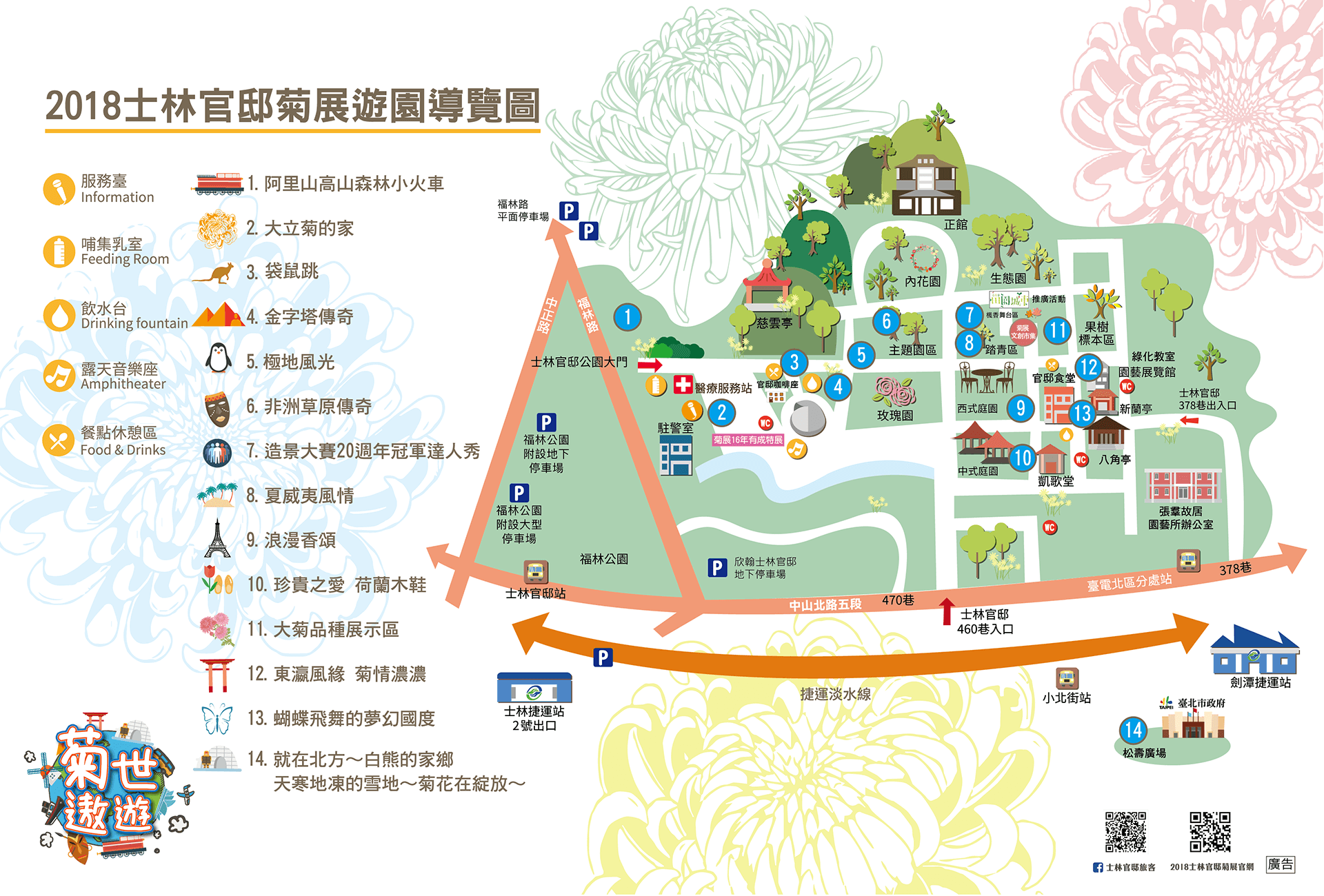 台北景點推薦2018士林官邸菊展【菊世遨遊】怎麼去