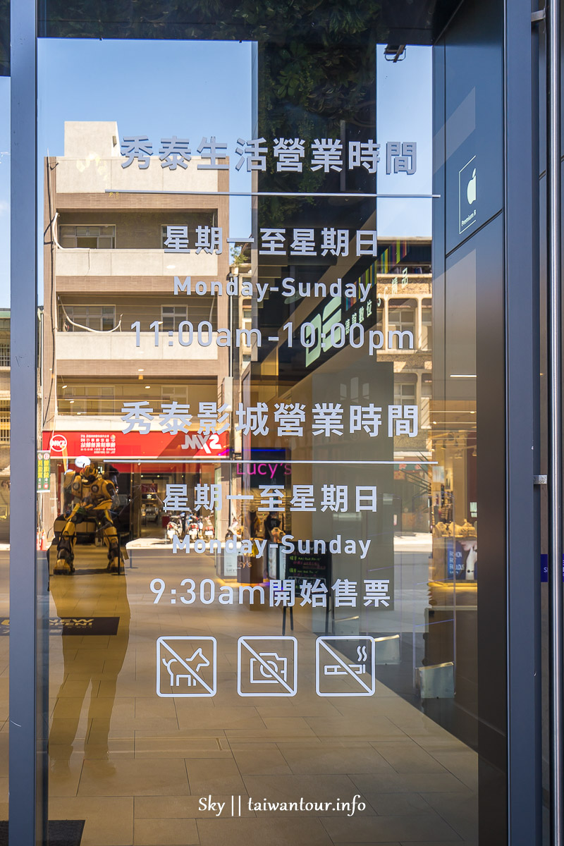 新北市景點【樹林秀泰影城】IG打卡.營業時間.公車.美食