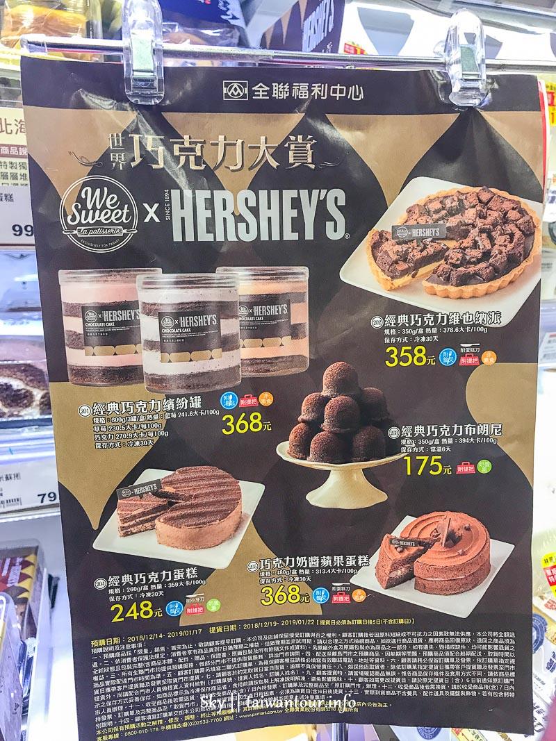 超高CP值銅板價【全聯HERSHEY'S巧克力】你搶到沒!