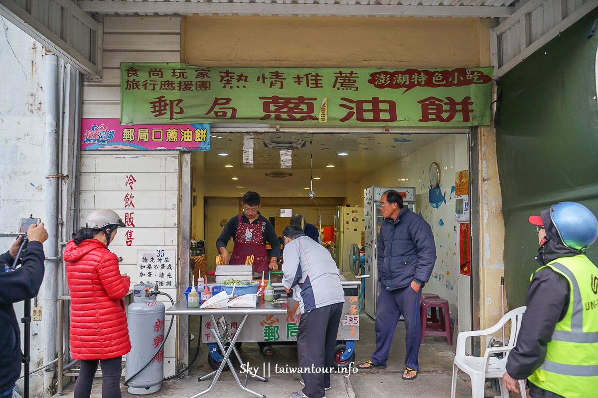 2019澎湖美食【郵局口蔥油餅】小吃地圖.營業時間