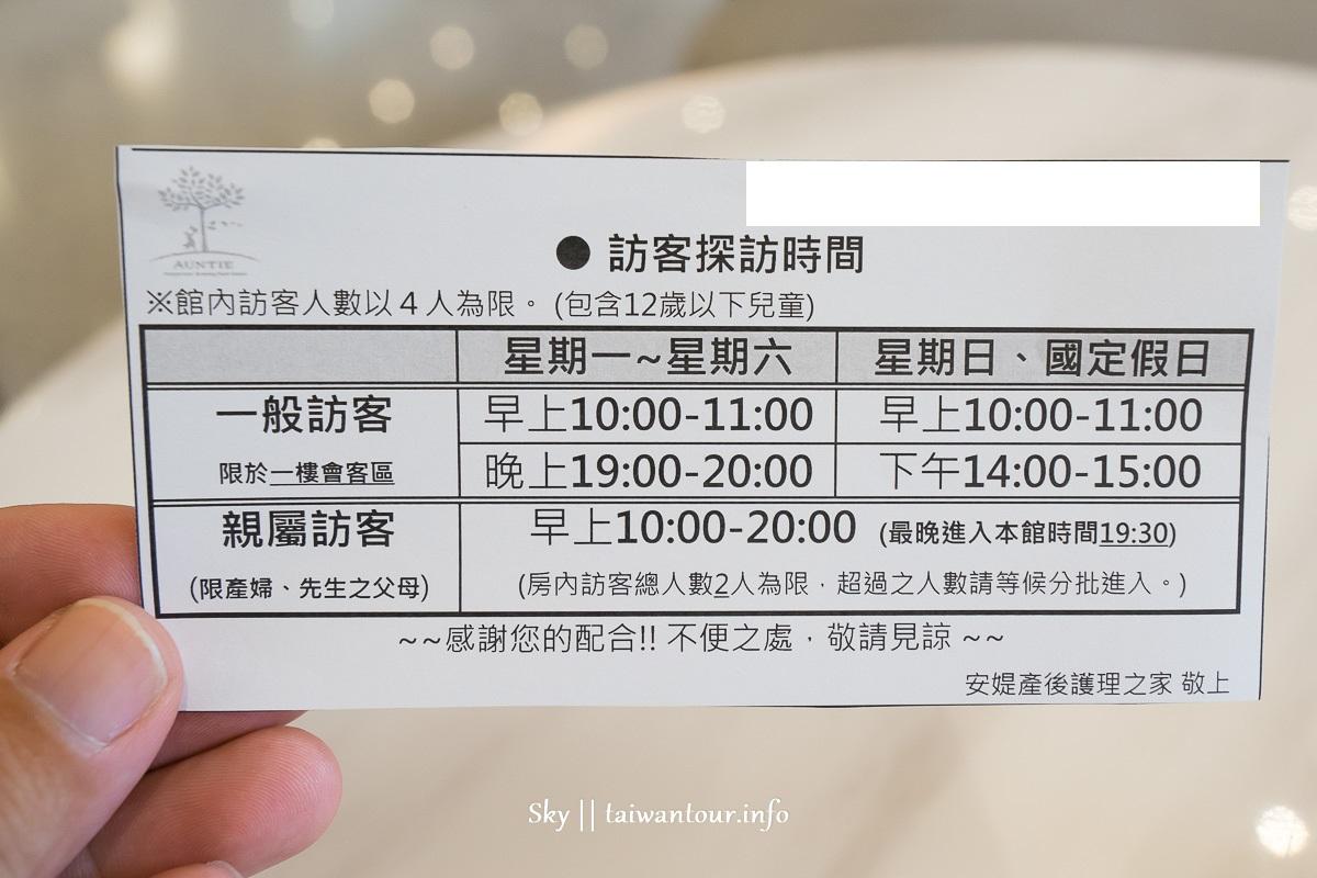 桃園南崁【安媞產後護理之家】月子中心推薦地址.評價.費用