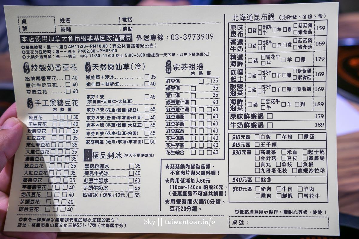 2019龜山.林口必吃美食【家芬豆花火鍋】菜單.牛奶鍋