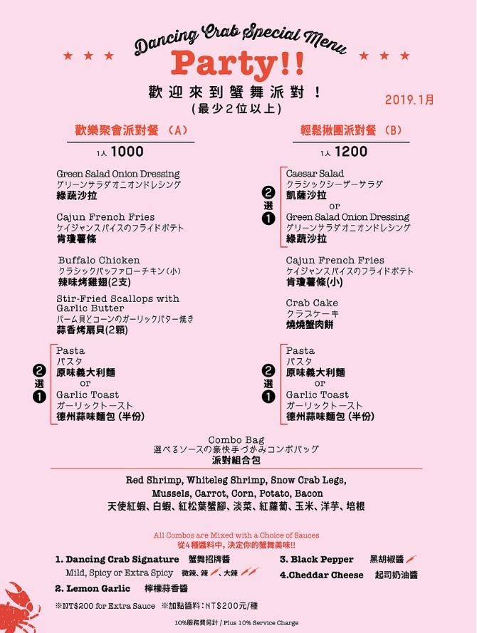 2019微風南山Breeze必吃手抓【日本DANCING CRAB蟹舞】台北菜單.價格