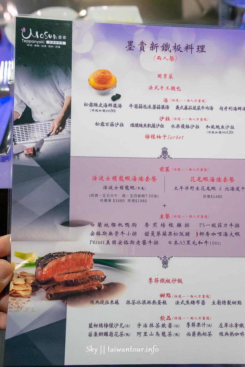 2019【墨賞新鐵板料理】菜單.牛排.和牛.情人節.台灣十大鐵板燒票選TOP1