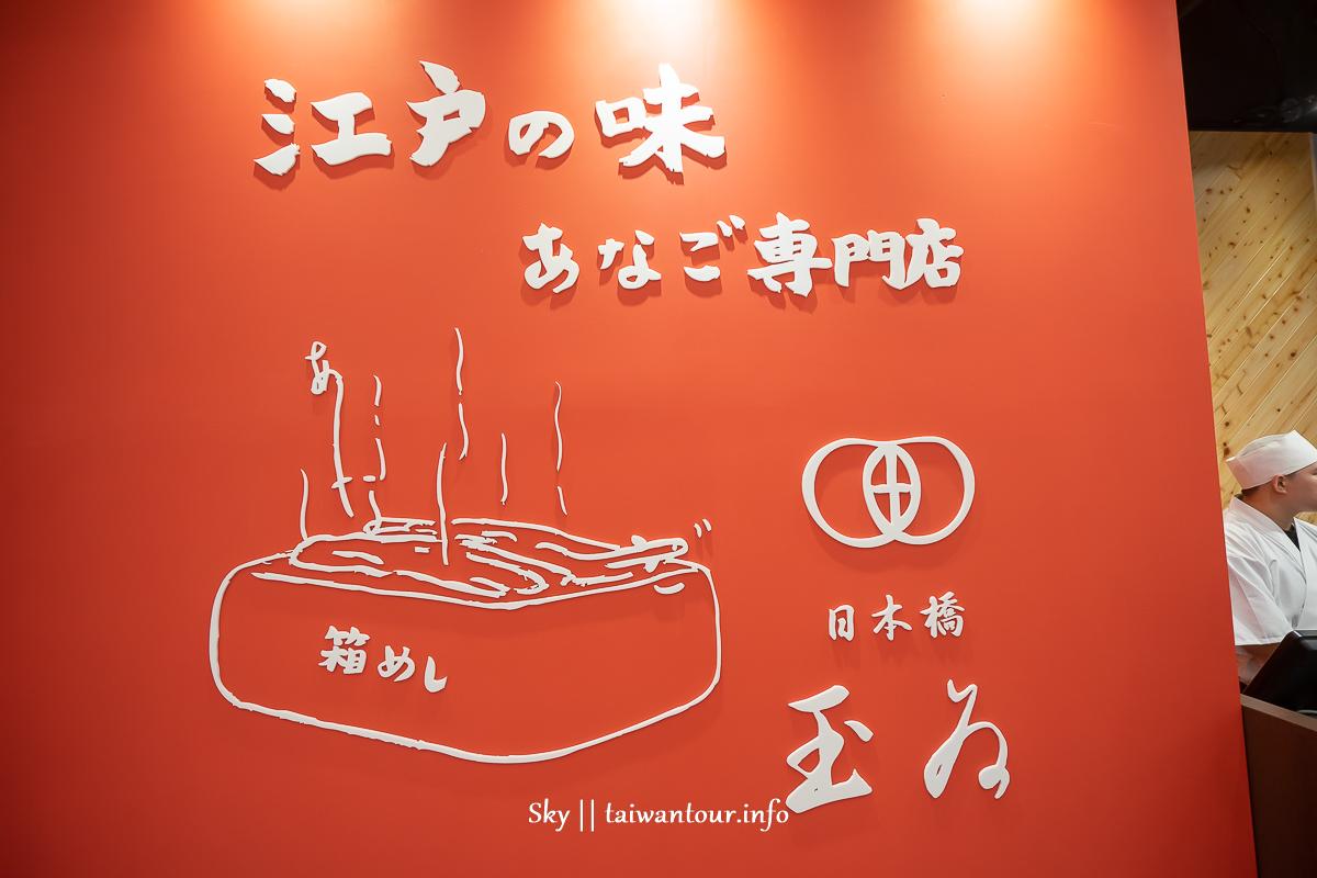 2019台北南山微風米其林推薦【日本橋玉丼】餐廳