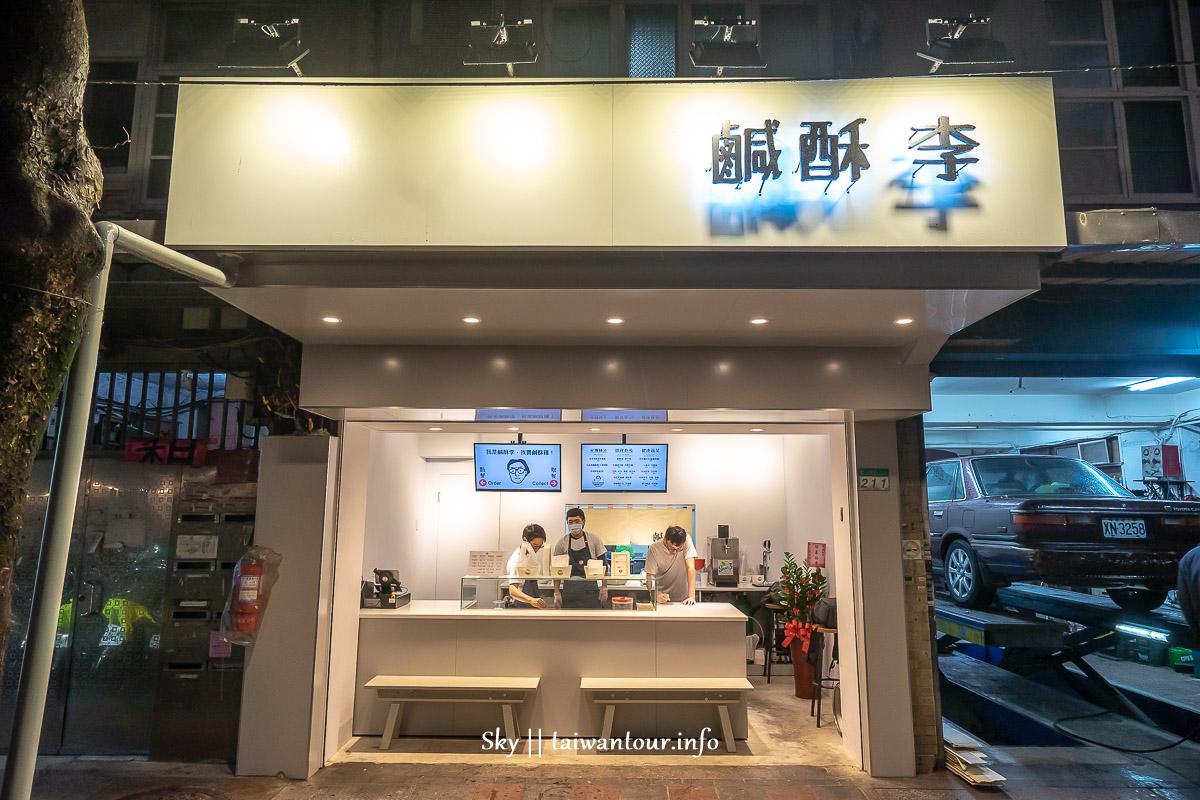 2019古亭站捷運美食【鹹酥李】清爽不膩鹹酥雞消夜推薦