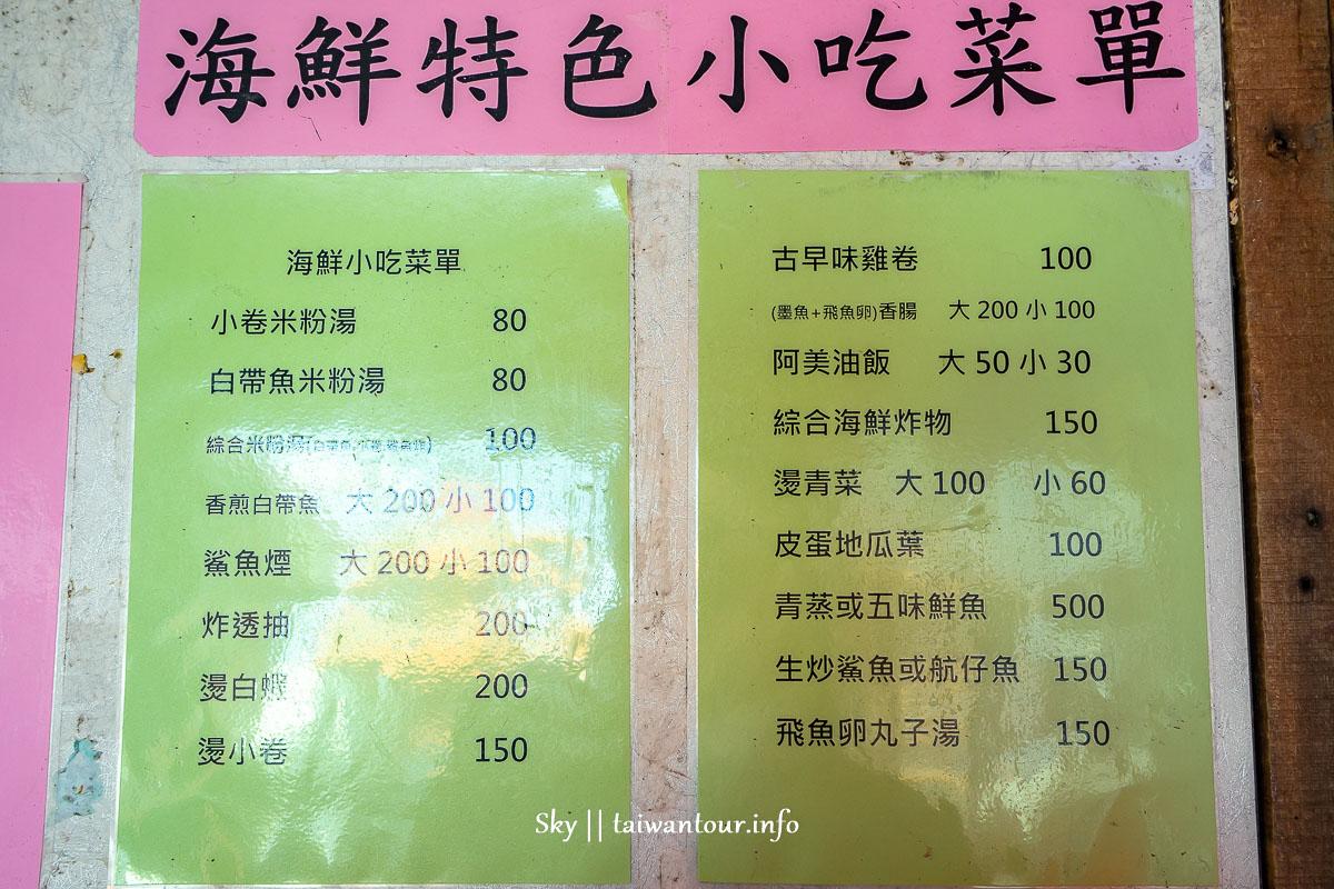 2019深澳隱藏美食【天福宮美食廣場】海鮮綜合米粉