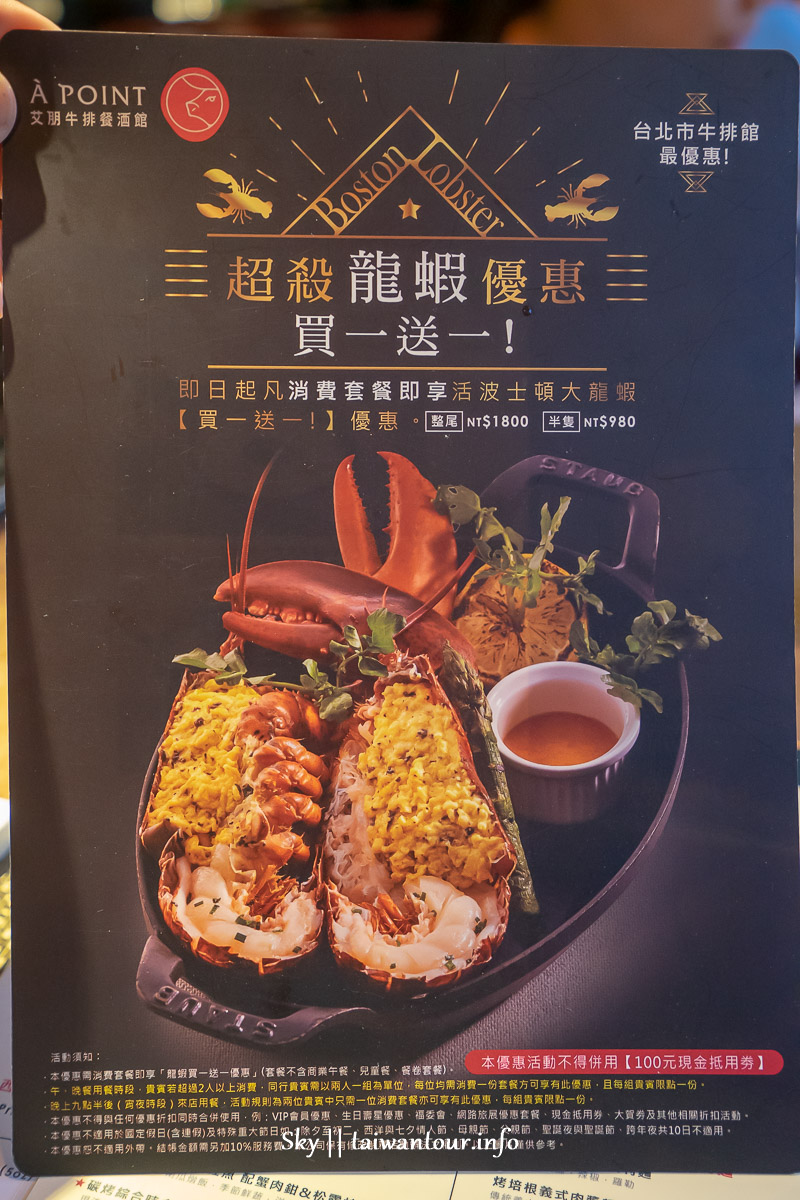 2019信義區美食【艾朋牛排餐酒館】菜單價位.商業午餐.情侶約會