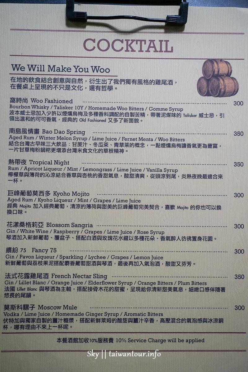屏東恆春【窩墾丁餐酒館 woo life】美食晚餐推薦酒吧