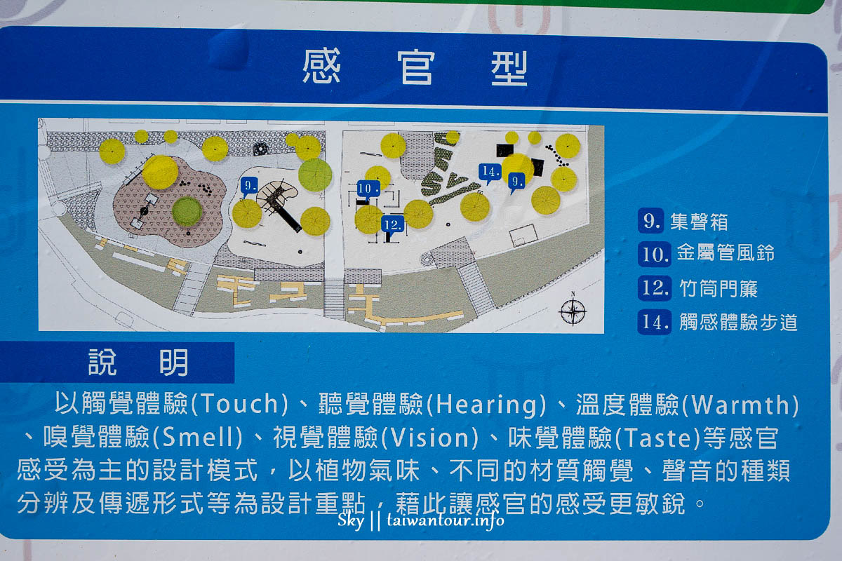 2019台中親子景點【文心森林公園】12感官遊戲體驗區.特色溜滑梯
