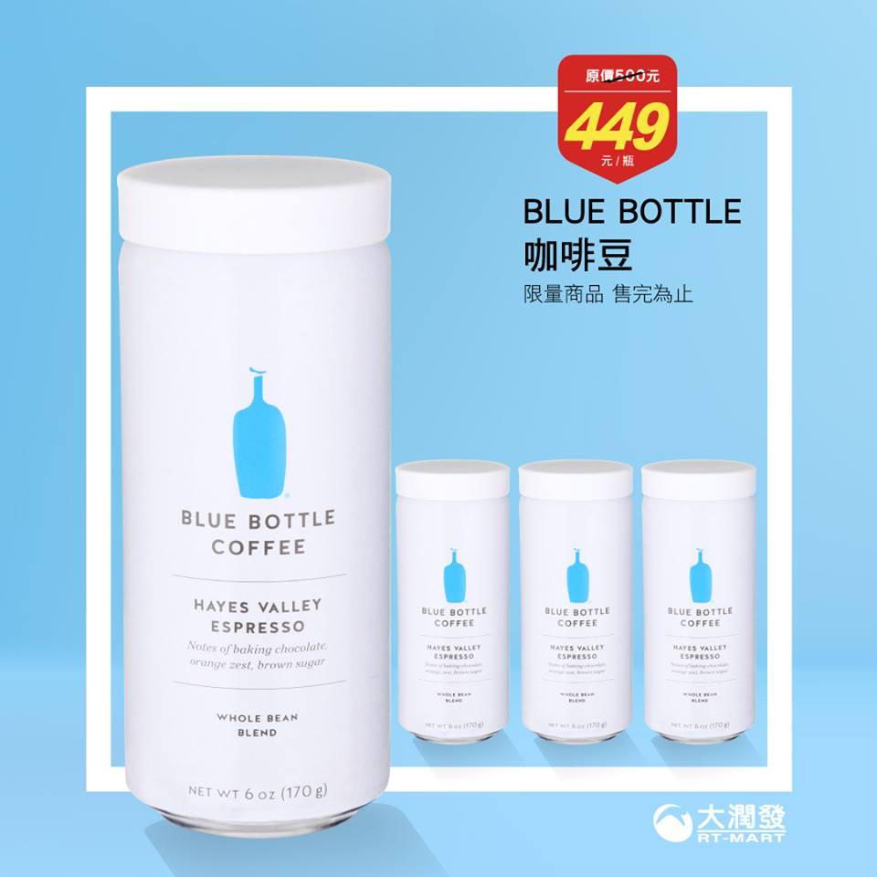 大潤發【世界咖啡展限量】藍瓶Blue Bottle促銷價449元/瓶