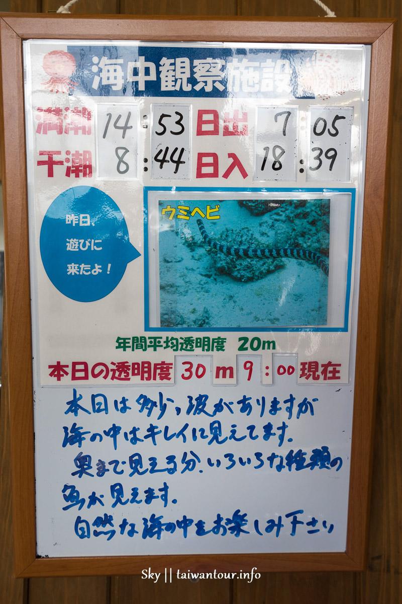 沖繩景點推薦-宮古島親子必訪【宮古島海中公園】