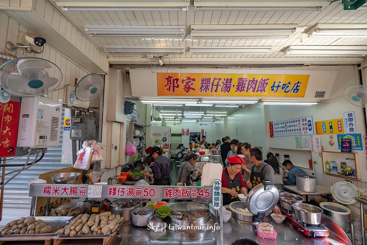 2019嘉義小吃【郭家雞肉飯】文化夜市必吃美食