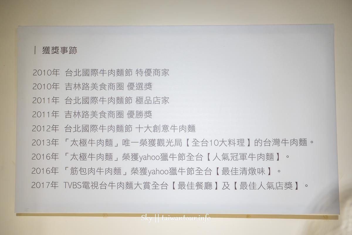 八卦牛肉麵火鍋【牛易館旗艦店】八德路.菜單