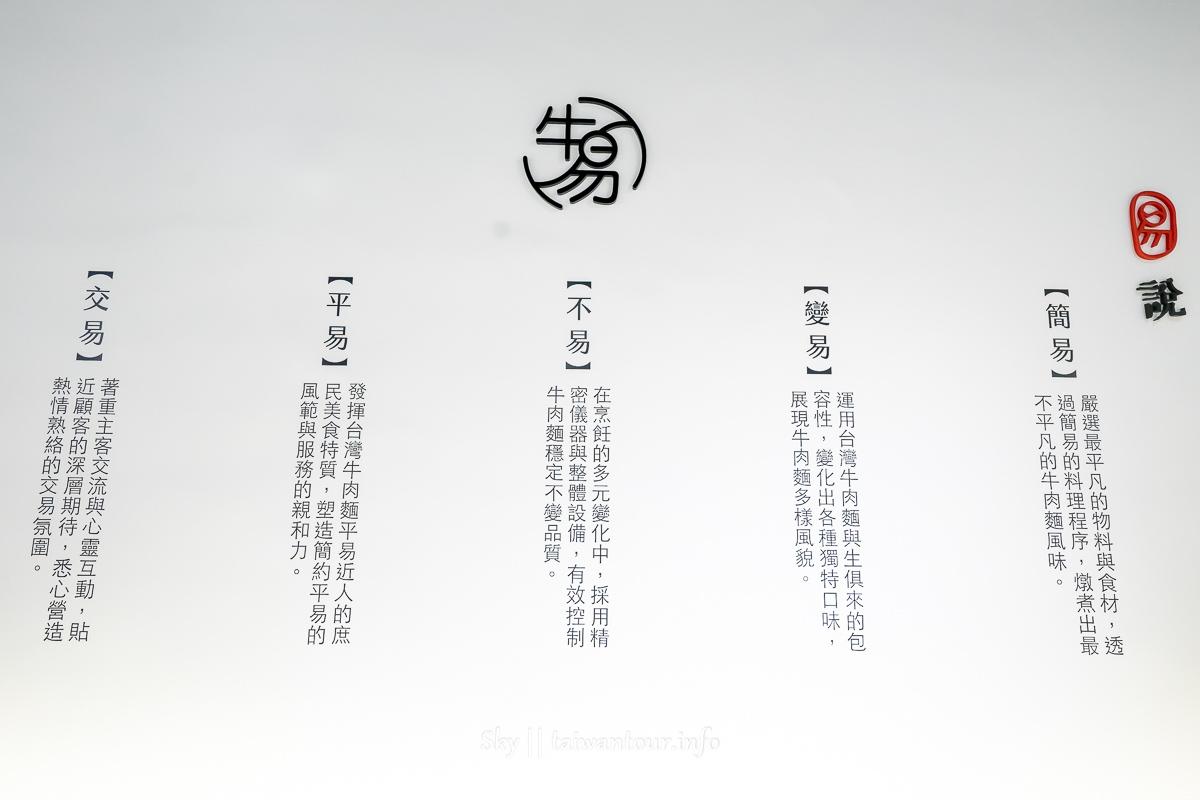 2019八卦牛肉麵火鍋【牛易館旗艦店】八德路.菜單