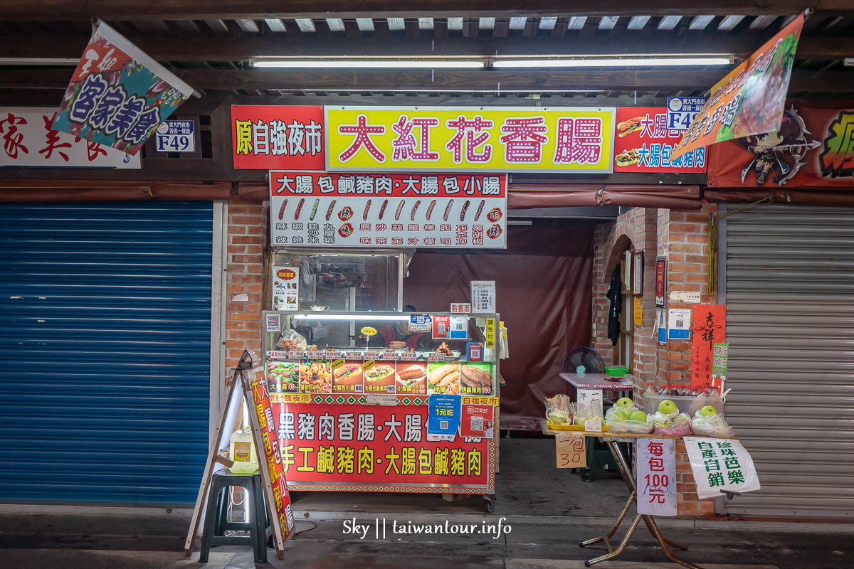 花蓮美食推薦【紅花大香腸】東大門夜市消夜.馬告香腸