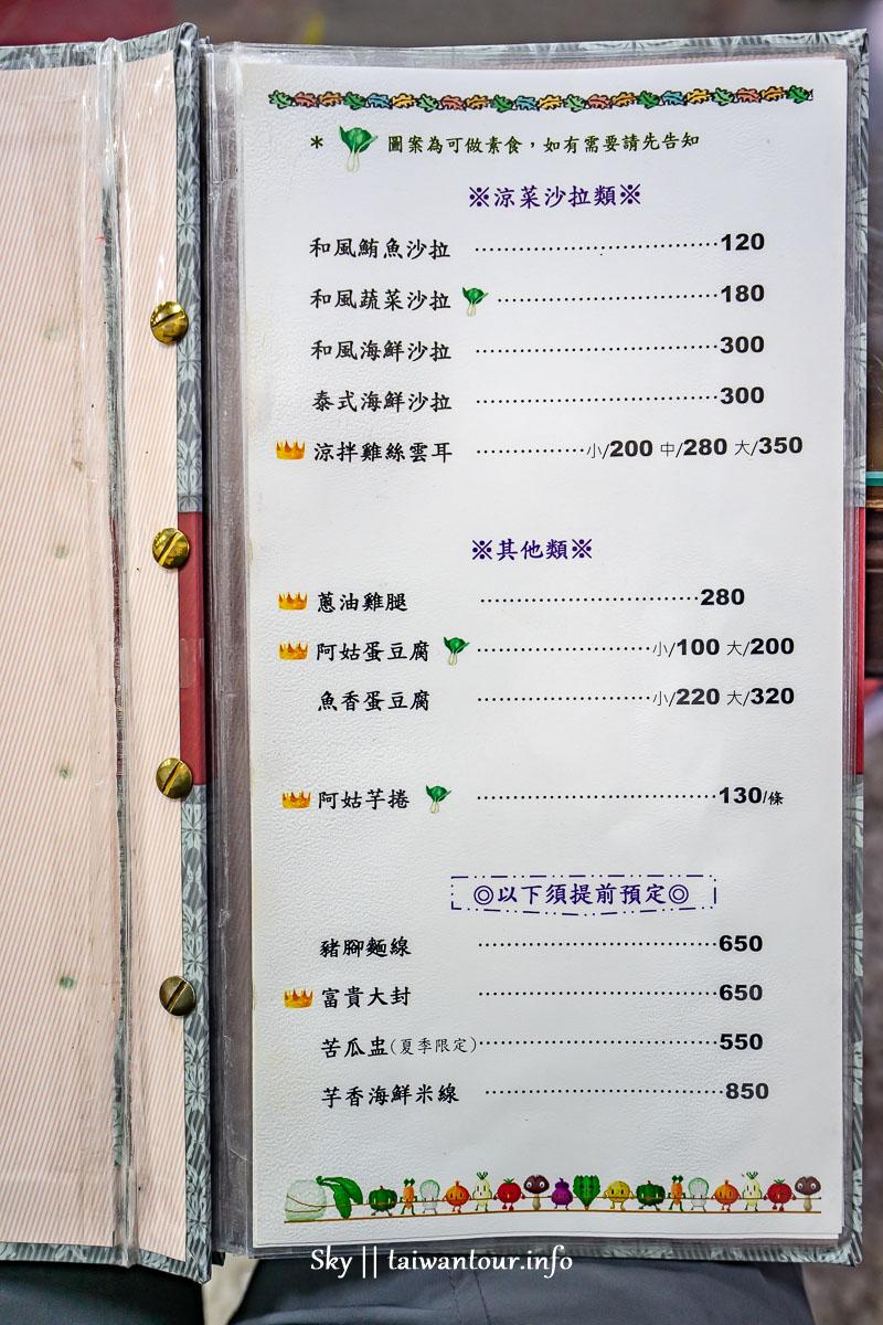 花蓮吉安餐廳【阿姑的店】台菜熱炒.食尚玩家推薦.手機.停車.菜單價位.便宜小吃