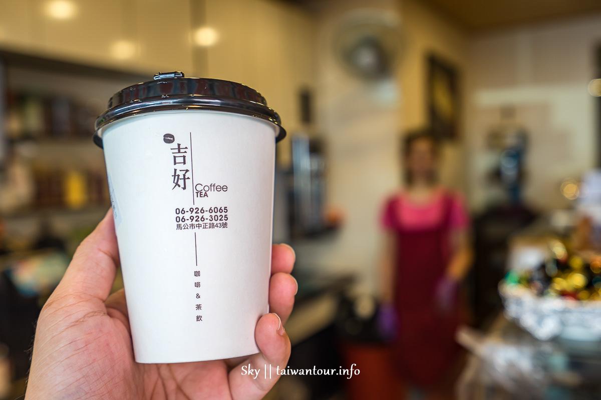 2020澎湖美食【吉好咖啡茶飲店】下午茶推薦.創意木桶雪綿冰.咖啡廳