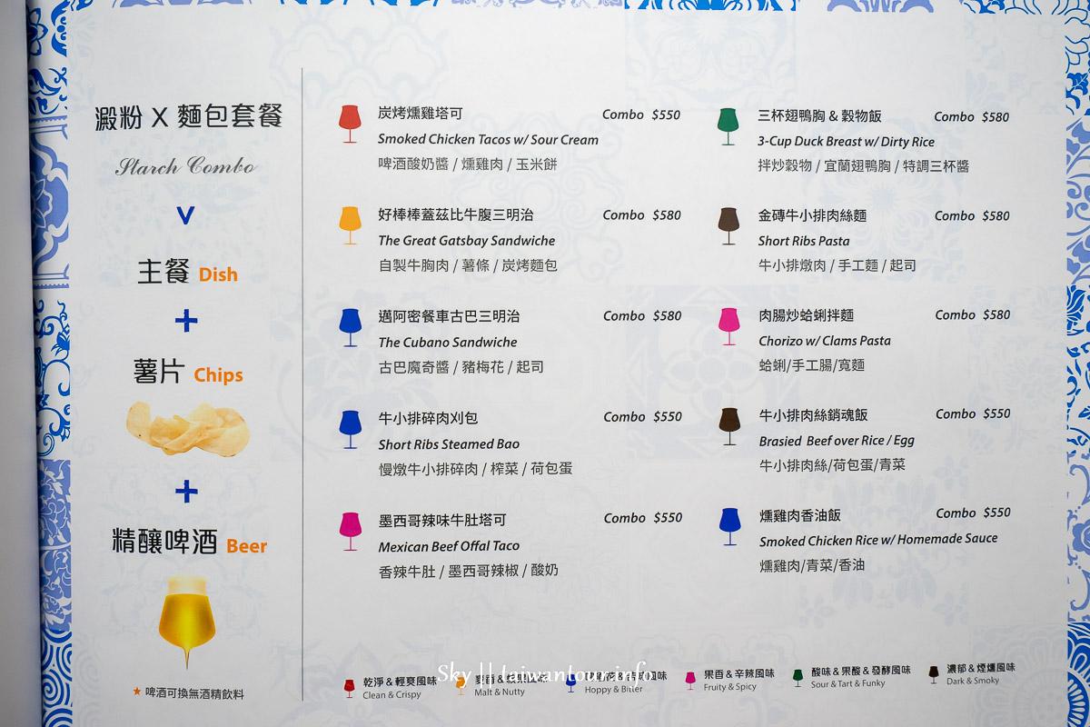 2020內湖大直ATT【棧酒食吧】新鮮精釀啤酒.中山區美食推薦