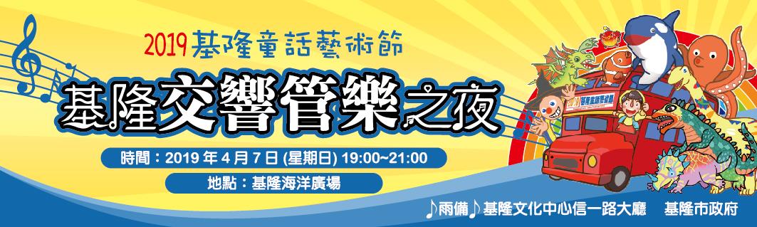 2019【基隆童話藝術節】限期4/4~7.活動時間.恐龍地圖.交通)