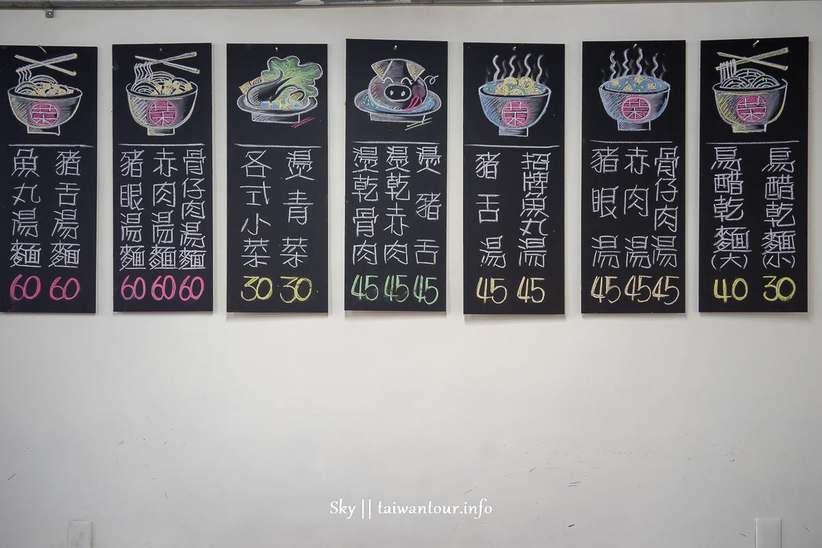 2019五股高CP值【阿榮烏醋乾麵.骨仔肉湯】美食推薦.周邊景點