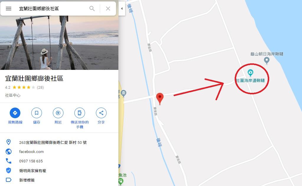 宜蘭秘境沙灘【廍後社區 海景盪鞦韆】壯圍鄉沙丘. 私房IG海邊景點地址.通地圖怎麼去