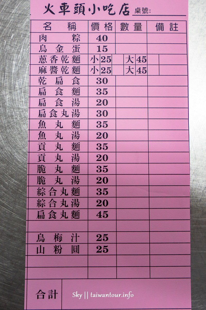【火車頭小吃】宜蘭礁溪美食推薦肉粽.乾麵