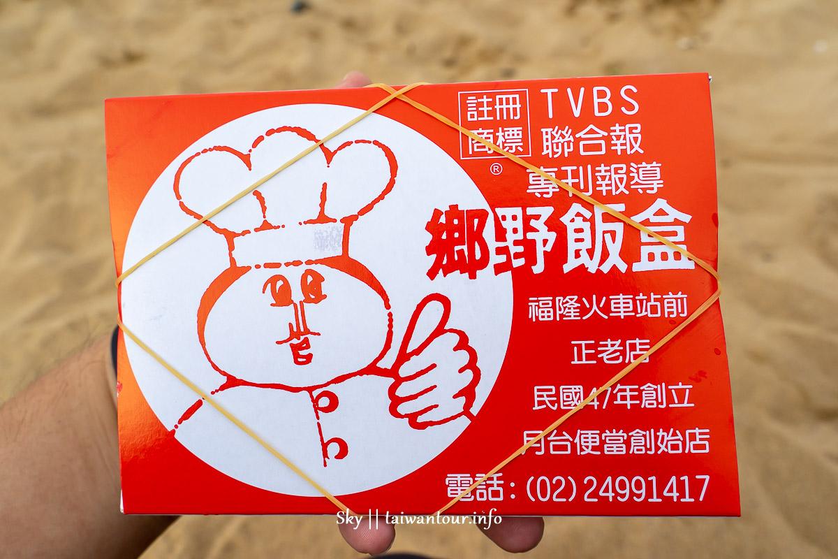 2019福隆國際沙雕藝術季鄉野飯盒