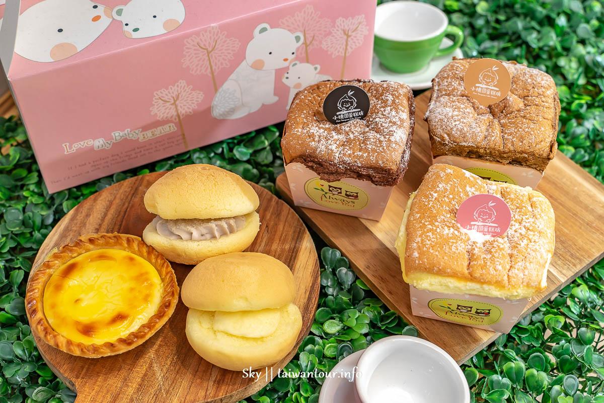 2019桃園必買下午茶【小桃園蛋糕坊】戚風蛋糕.乳酪燒.泡芙蛋糕