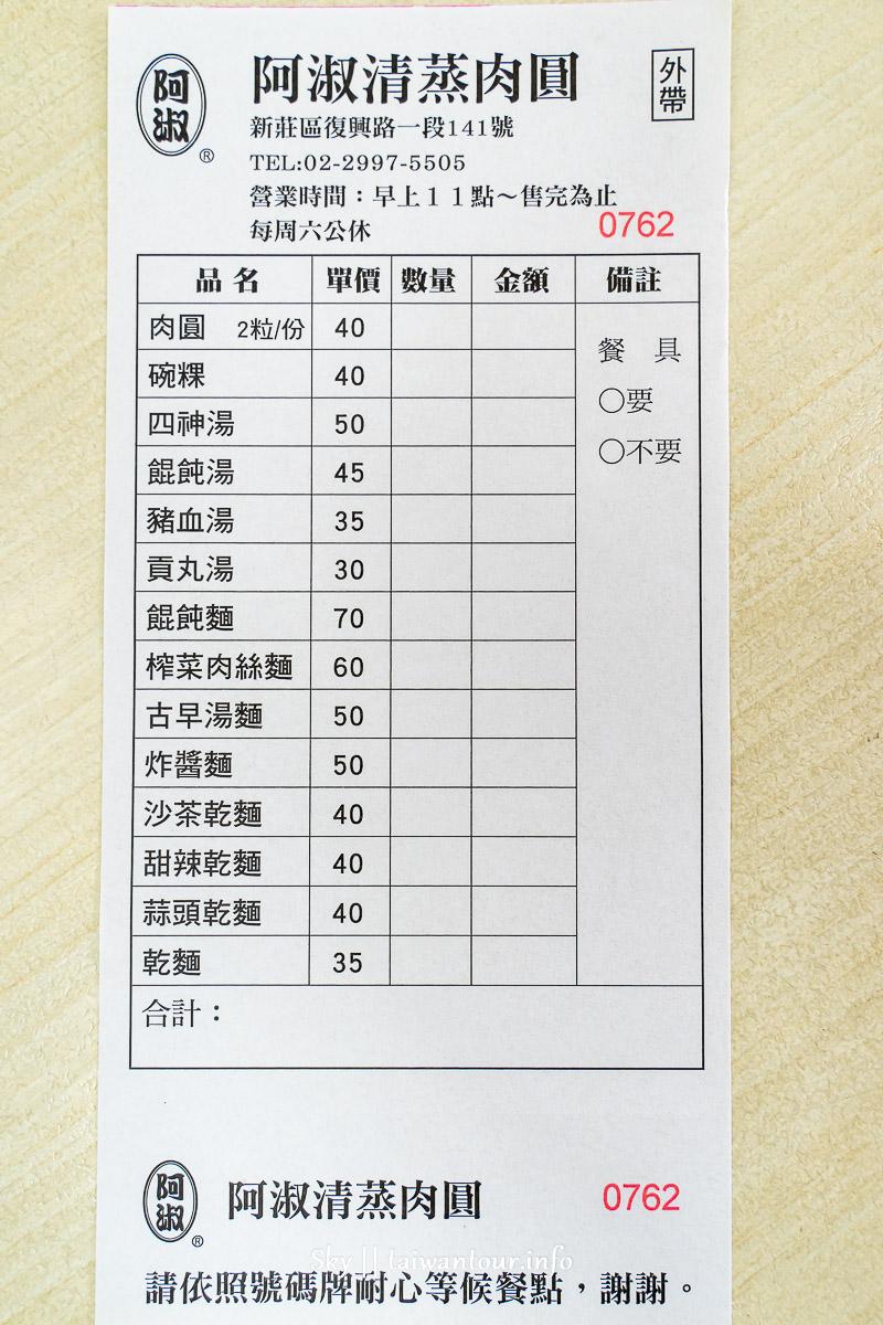 2020新北市新莊【阿淑清蒸肉圓】必吃蒜頭乾麵.小吃菜單.營業時間