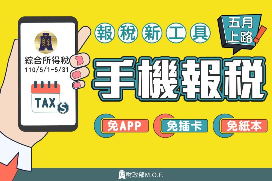 2021【必看報稅教學指南】綜合所得稅申報時間.手機報稅