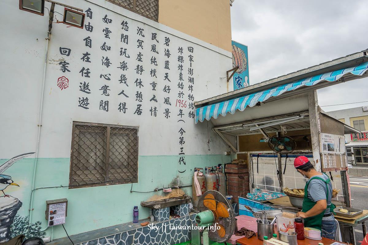 【回家澎湖炸物烤物】澎湖美食推薦傳承三代烏龜背蝦子