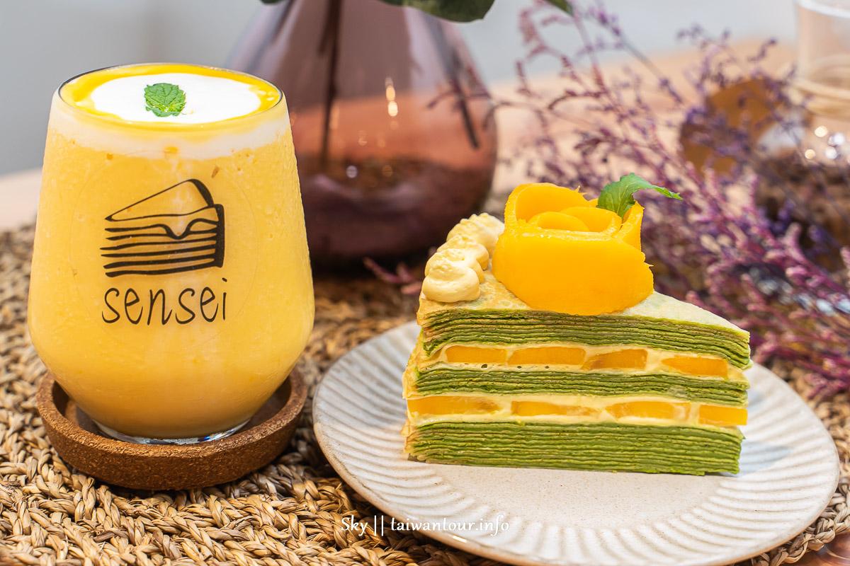 2019高雄甜點推薦【先生Sensei手作千層蛋糕】民權店下午茶