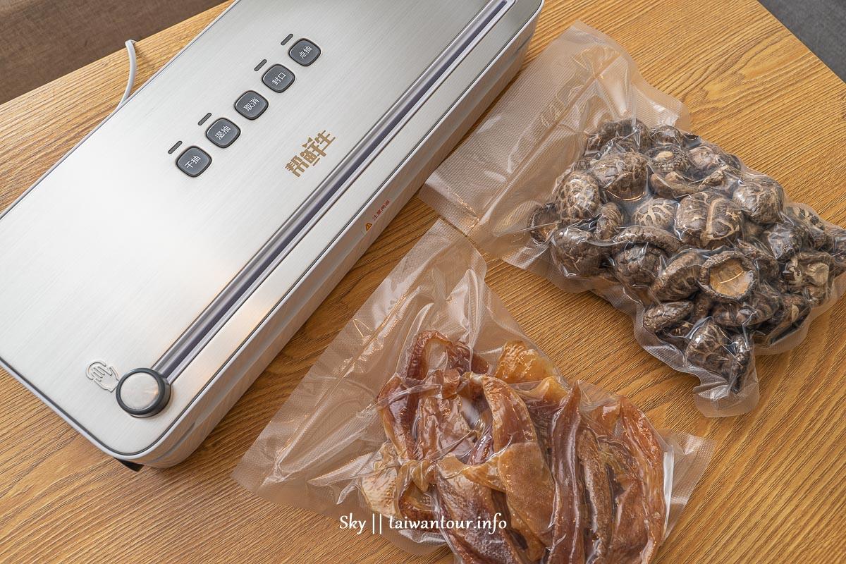 2019淘寶必買好物【幫鮮生真空包裝機】讓食物更保鮮