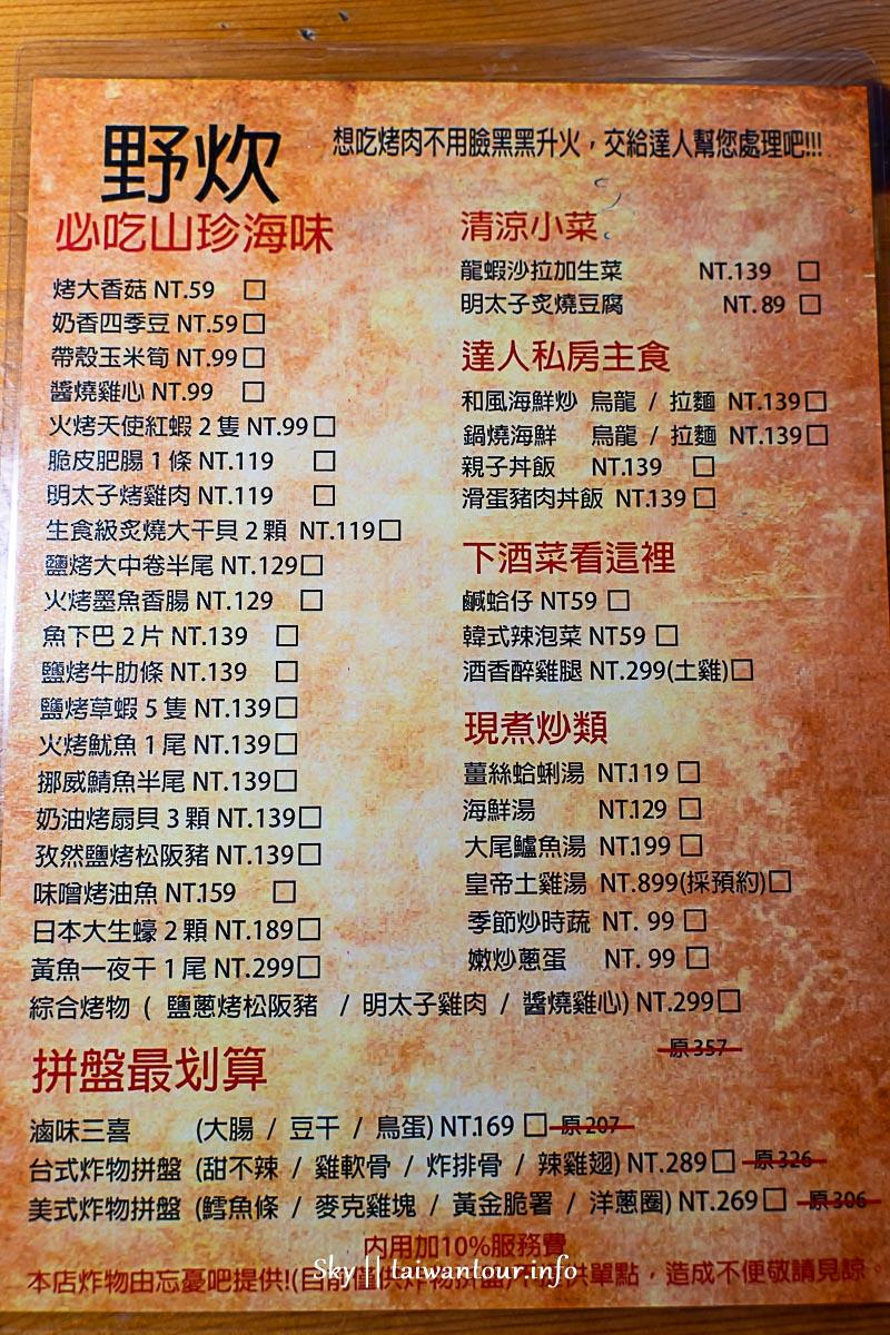 2019新莊深夜食堂【壕野堂】啤酒無限暢飲燒烤.深夜酒吧.美食推薦