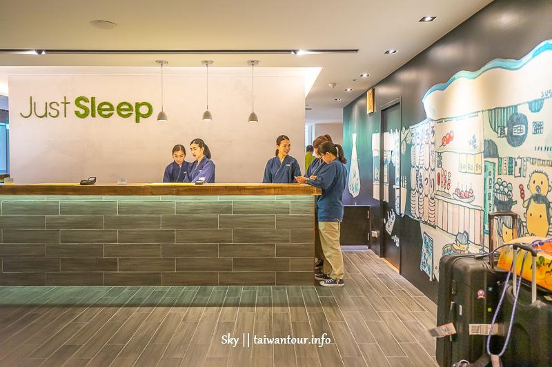 宜蘭親子住宿【礁溪Just Sleep 捷絲旅】溫泉飯店推薦
