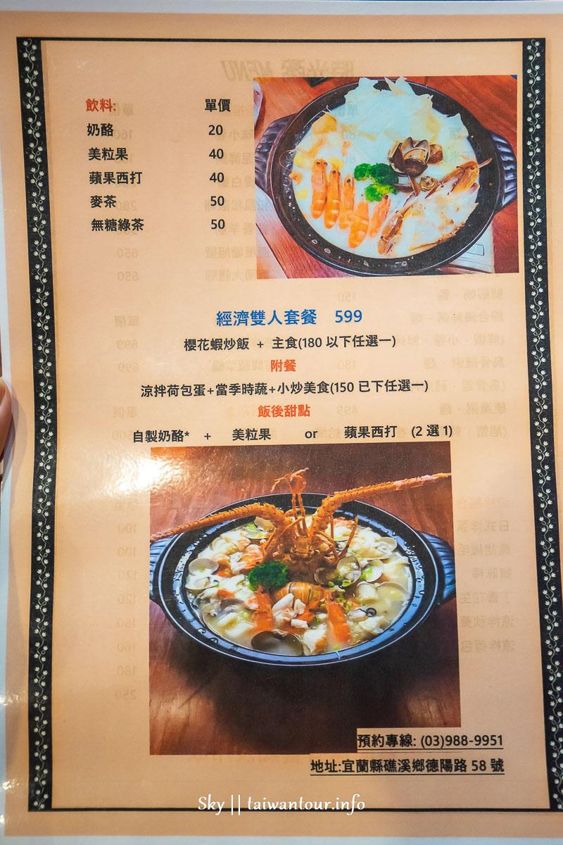 宜蘭礁溪美食【時光粥】平價午晚餐小吃.海鮮合菜餐廳