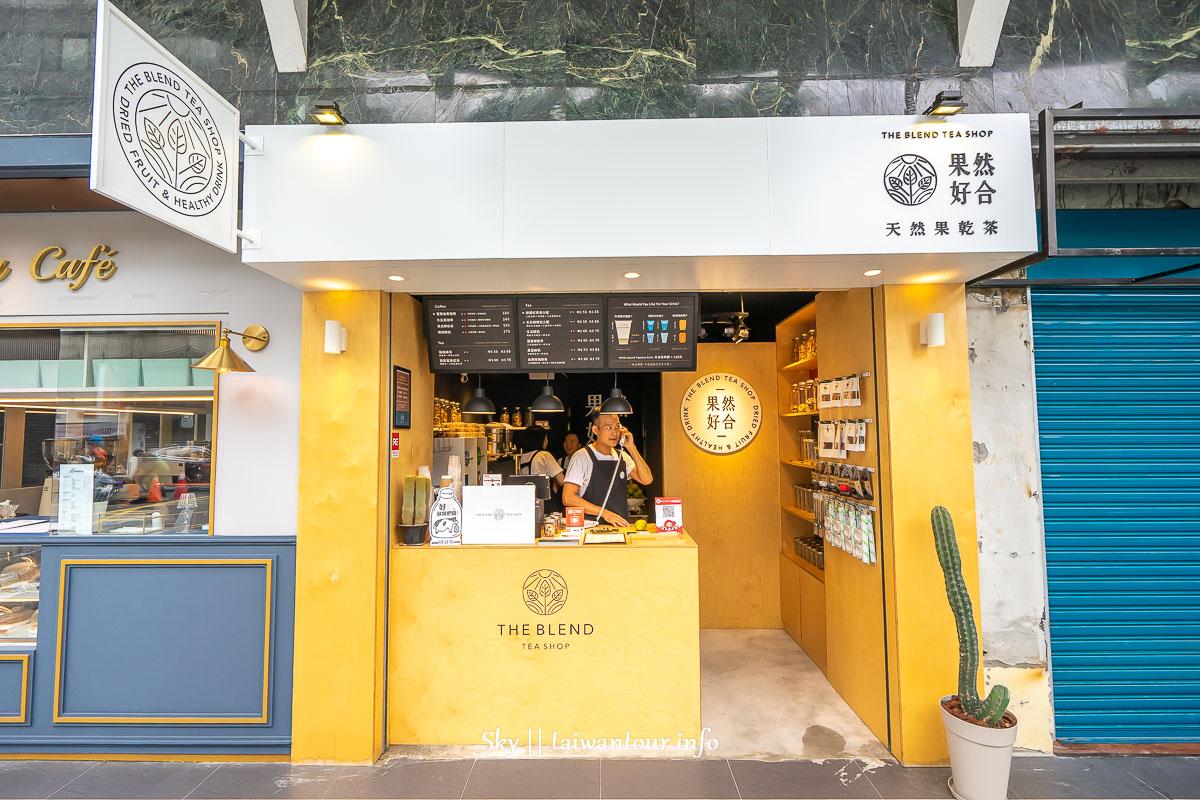 台北大安區【果然好合】必喝有機果乾飲料店.仁愛醫院附近