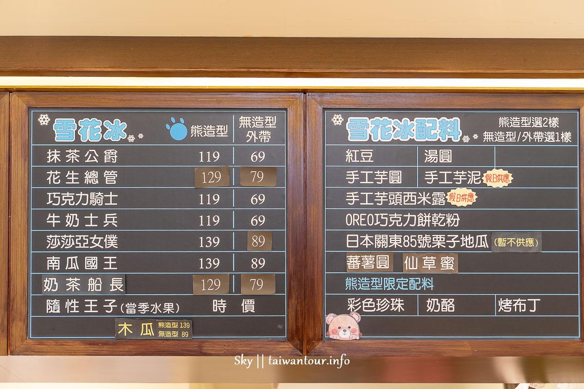 2019中興新村美食推薦【樂冰小屋】熊造型雪花冰店菜單