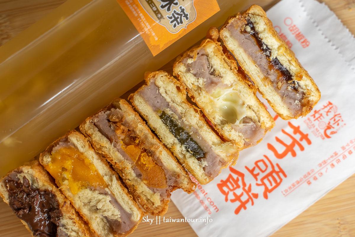 新莊美食推薦【我炸你吃芋頭餅】素食可食.古早味下午茶