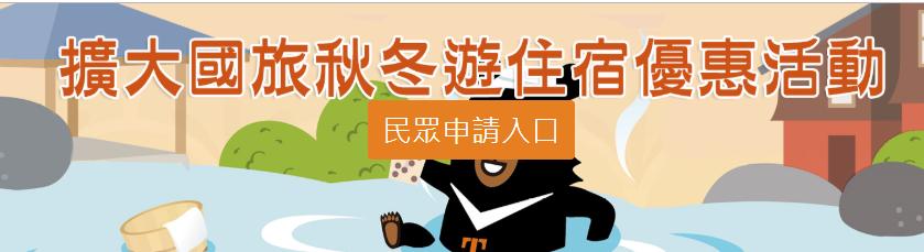 2019擴大【國旅秋冬遊獎勵方案】參與民宿.飯店,補助1000元