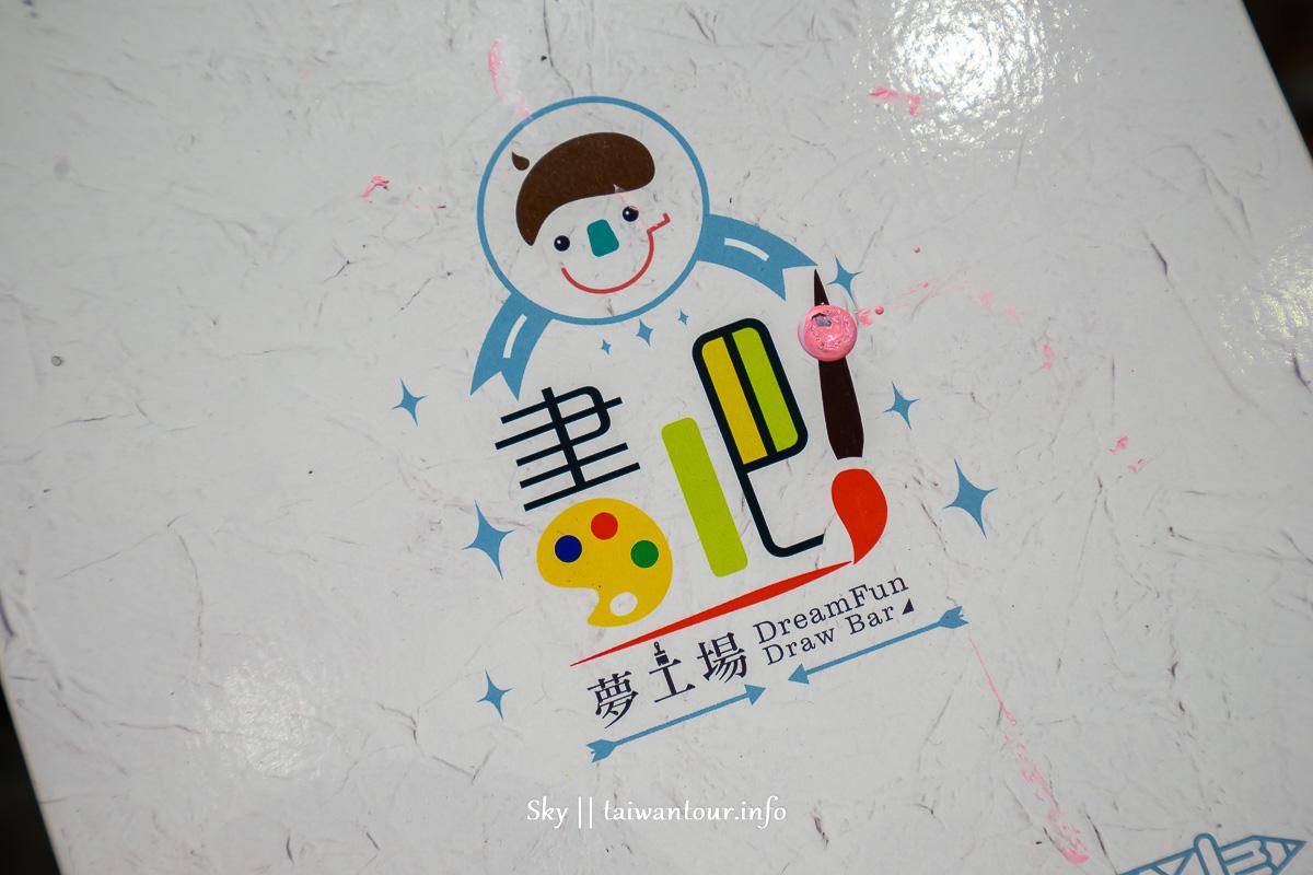 桃園親子景點【夢工場畫.吧!】中茂新天地.畫室