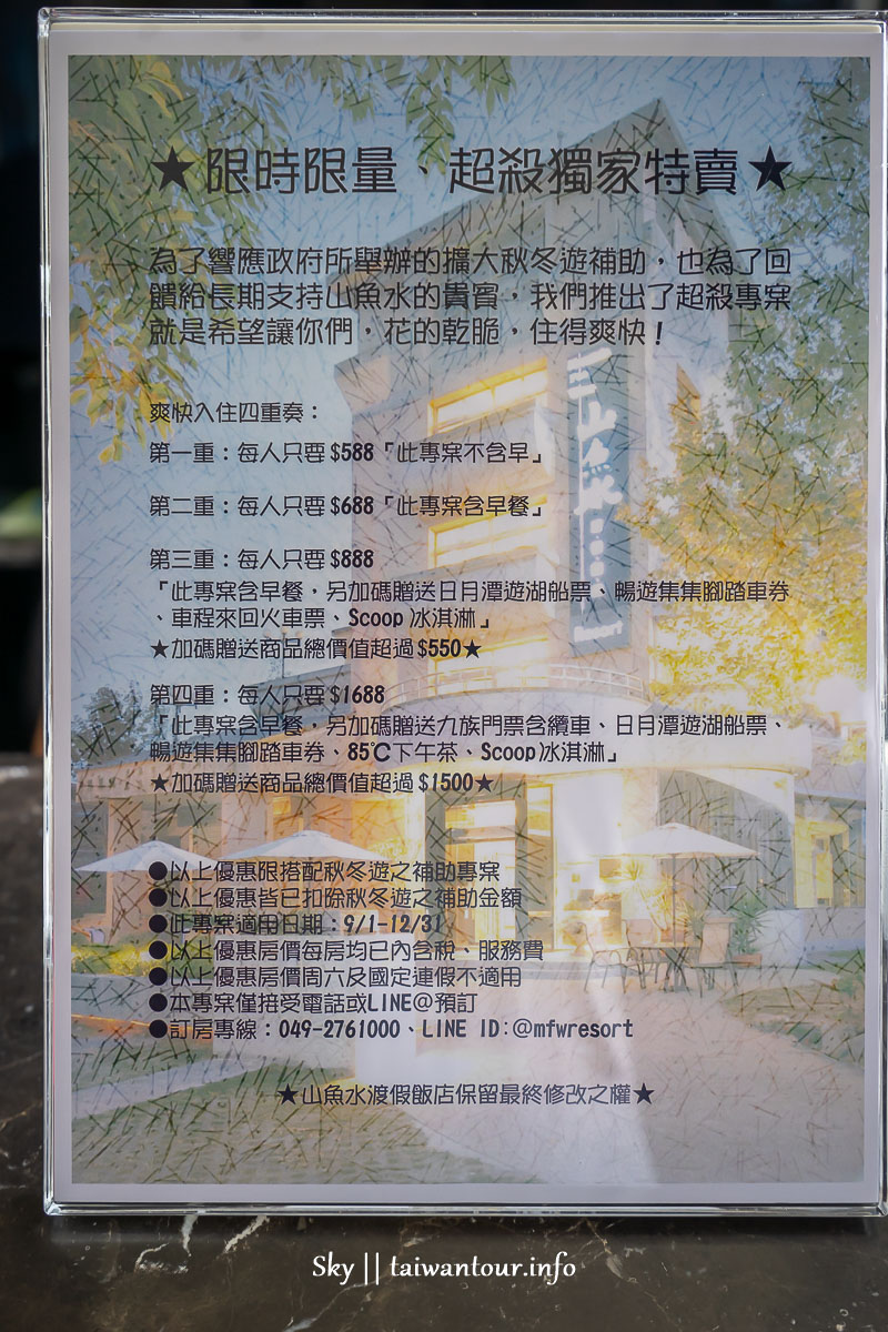 2019南投集集親子【山魚水渡假飯店】旅遊住宿補助