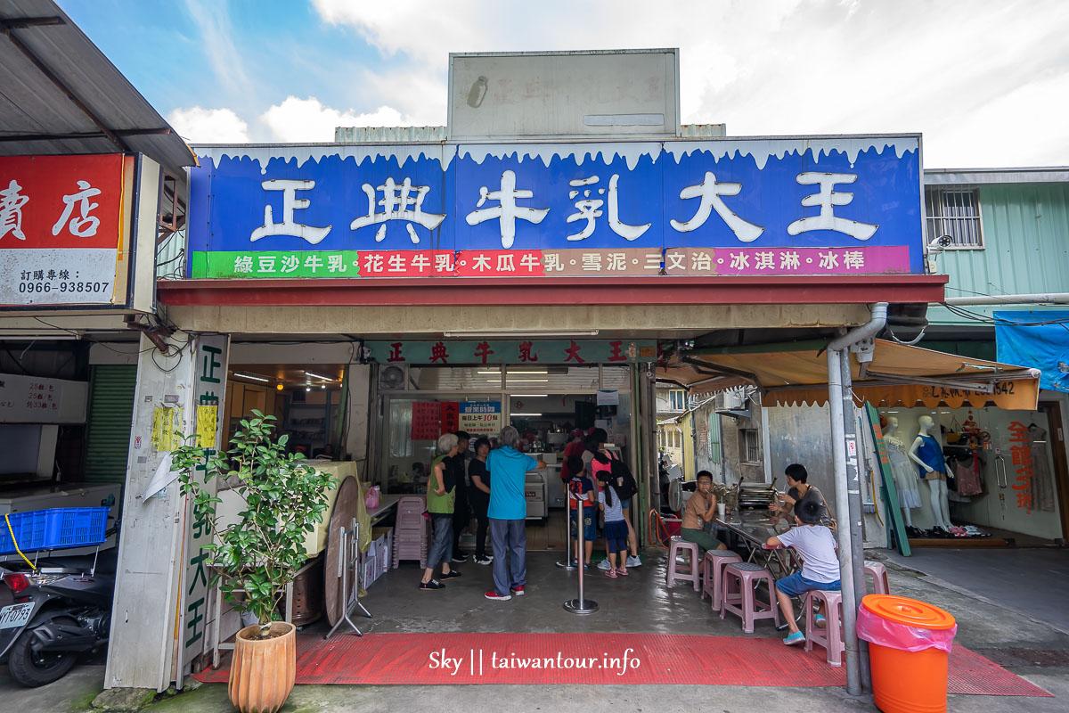 南投必吃美食【正典牛乳大王】中興新村冰磚.冰淇淋.雪泥