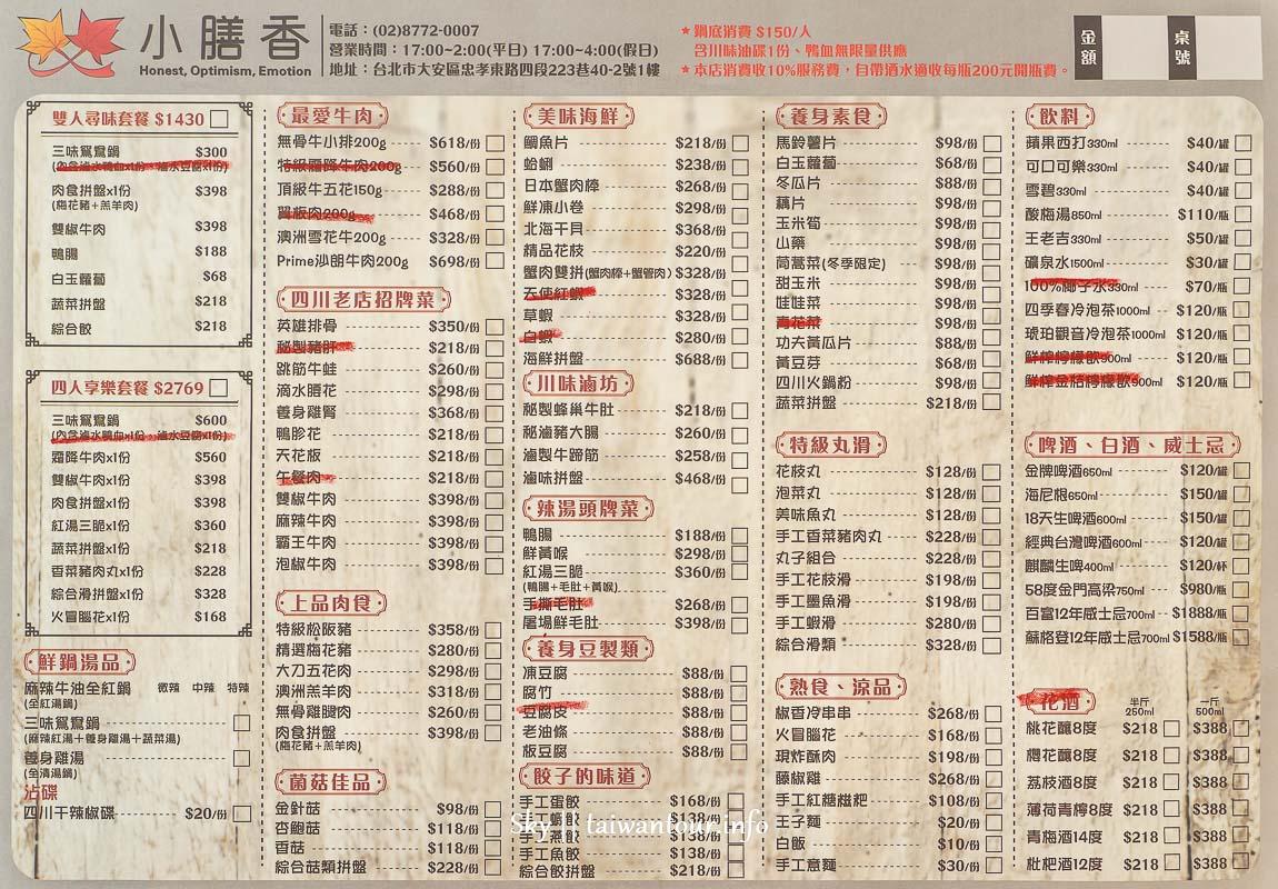 2019台北東區美食【小膳香成都麻辣火鍋】喝花酒推薦.菜單